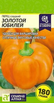 Перец Золотое Юбилей /Сем Алт/цп 0,2 гр.