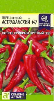 Перец острый Астраханский /Сем Алт/цп 0,2гр