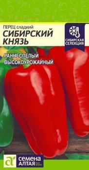 Перец Сибирский Князь/Сем Алт/цп 0,2 гр. Сибирская Селекция!