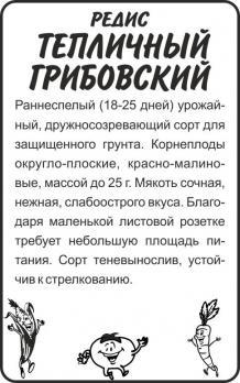 Редис Тепличный Грибовский Сем Алт/бп 2 гр.
