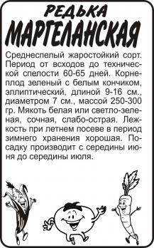 Редька китайская Маргеланская /Сем Алт/бп 1 гр.