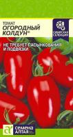 Томат Огородный Колдун/Сем Алт/цп 20 шт. Наша Селекция!