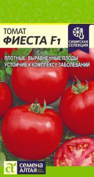 Томат Фиеста/Сем Алт/цп 20 шт. Сибирская Селекция!