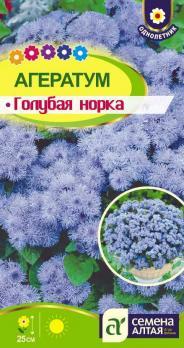 Цветы Агератум Голубая Норка/Сем Алт/цп  !!! 0,1 гр.