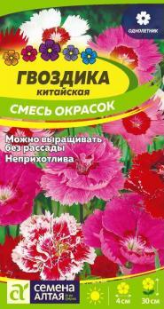 Цветы Гвоздика Китайская Смесь /Сем Алт/цп 0,1 гр.