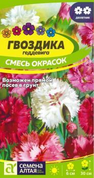 Цветы Гвоздика Смесь Геддевига /Сем Алт/цп 0,2 гр.