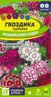 Цветы Гвоздика турецкая Индийский Ковер/Сем Алт/цп 0,2 гр.