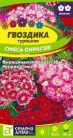 Цветы Гвоздика Турецкая Смесь окрасок/Сем Алт/цп 0,2 гр.