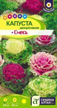 Цветы Капуста Декоративная Смесь окрасок/Сем Алт/цп 0,1 гр.