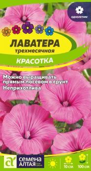 Цветы Лаватера Красотка/Сем Алт/цп 0,2 гр.