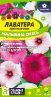 Цветы Лаватера Мальвина смесь/Сем Алт/цп 0,2 гр.