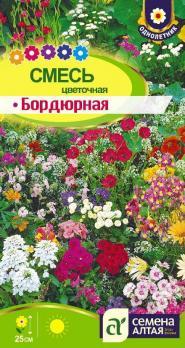 Цветы Смесь Бордюрная цветочная /Сем Алт/цп 0,5 гр.