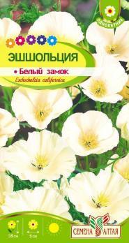 Цветы Эшшольция Белый замок/Сем Алт/цп 0,2 гр.